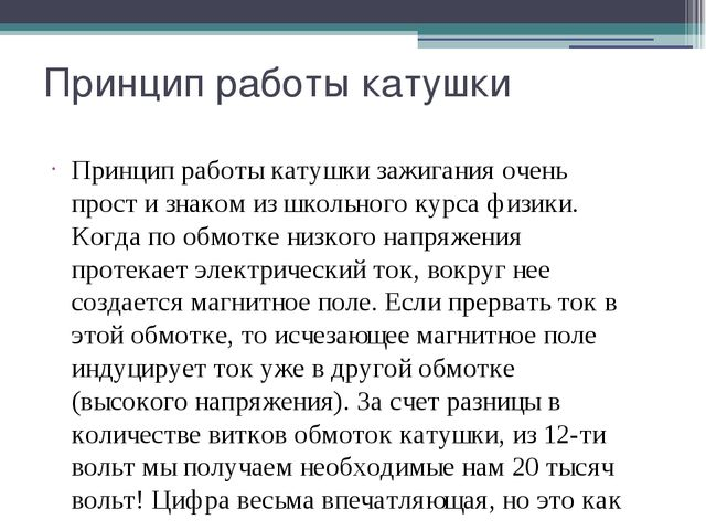 Принцип работы катушки Принцип работы катушки зажигания очень прост и знаком...