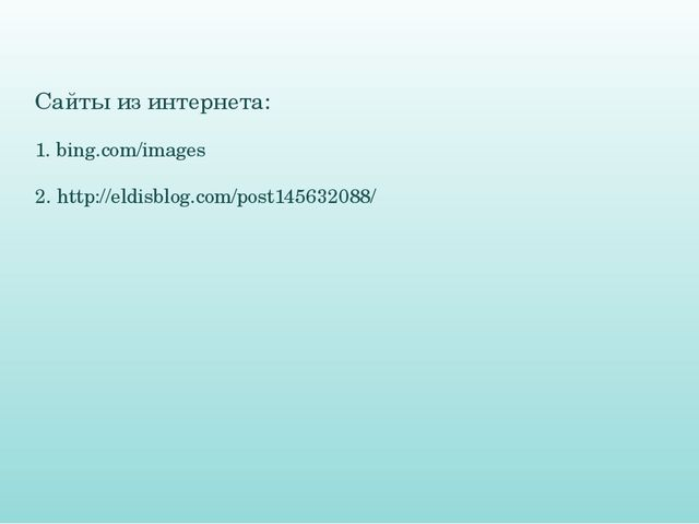 Сайты из интернета: 1. bing.com/images 2. http://eldisblog.com/post145632088/
