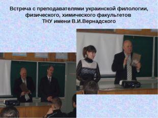 Встреча с преподавателями украинской филологии, физического, химического факу
