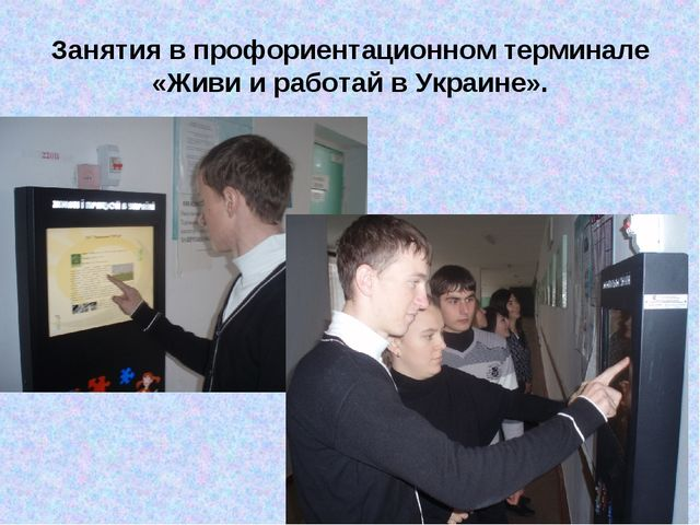 Занятия в профориентационном терминале «Живи и работай в Украине».