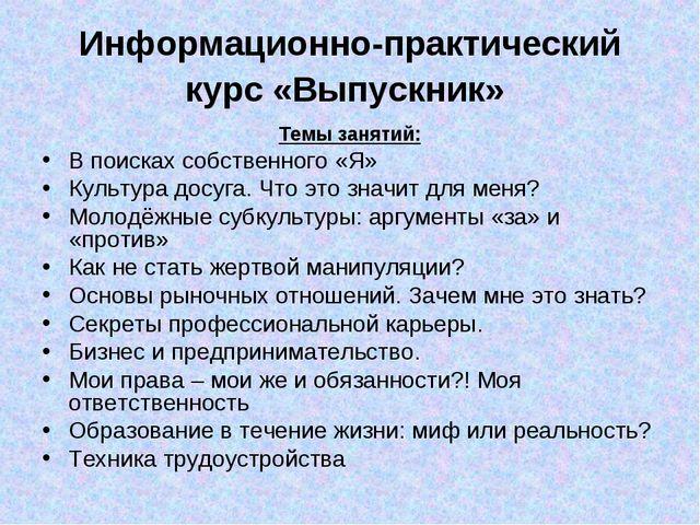 Информационно-практический курс «Выпускник» Темы занятий: В поисках собственн...