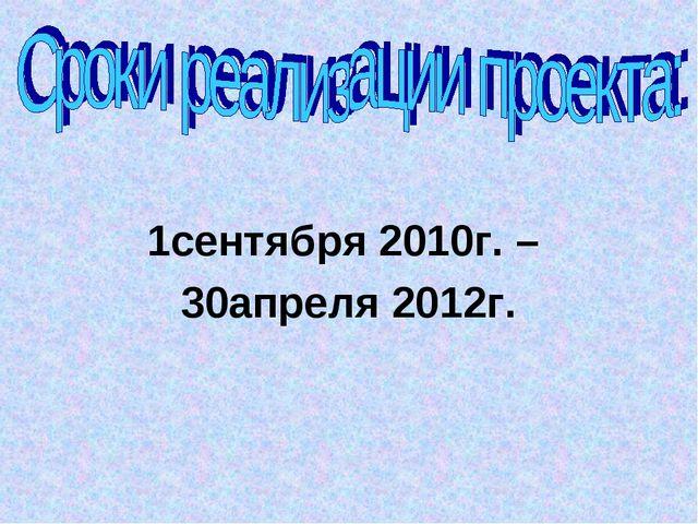 1сентября 2010г. – 30апреля 2012г.