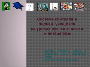 Система контроля и  оценки  учащихся  на уроках русского языка  и литературы