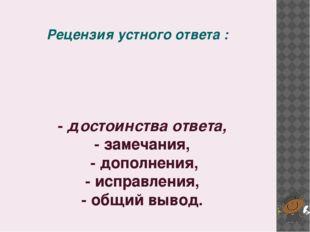- достоинства ответа,   - замечания,   - дополнения,  - исправления,   - общи