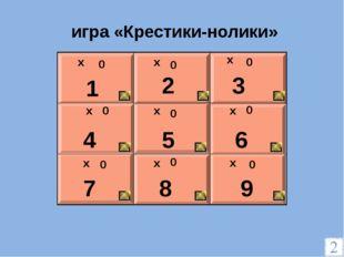 х 0 1 2 3 0 х 9 8 6 5 4 7 х х х х х х х 0 0 0 0 0 0 0 игра «Крестики-нолики»
