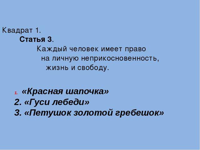 Квадрат 1. Статья 3. Каждый человек имеет право на личную неприкосновенность,...