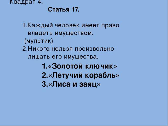 Квадрат 5. Сладкоежка