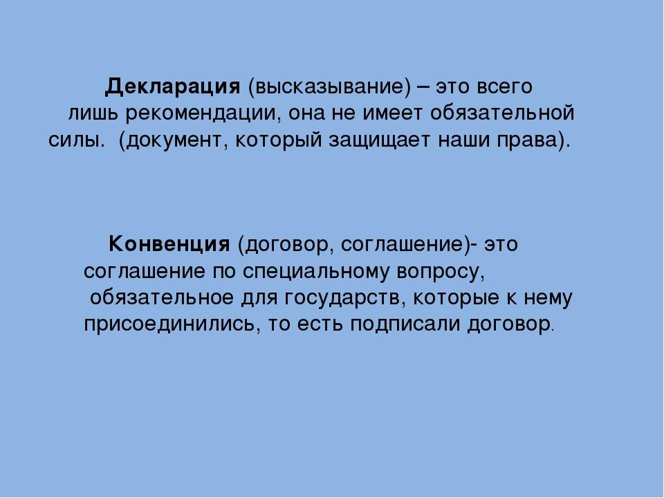 Декларация (высказывание) – это всего лишь рекомендации, она не имеет обязат...