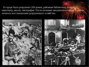 В городе было разрушено 269 домов, районная библиотека, больница, кинотеатр,