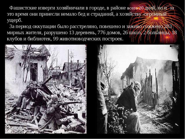Фашистские изверги хозяйничали в городе, в районе всего 20 дней, но и за это...