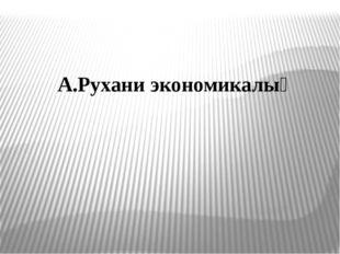А.Рухани экономикалық
