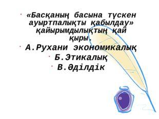«Басқаның басына түскен ауыртпалықты қабылдау» қайырымдылықтың қай қыры. А.Ру
