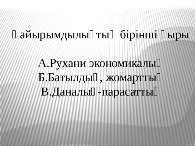 Қайырымдылықтың бірінші қыры А.Рухани экономикалық Б.Батылдық, жомарттық В.Да...