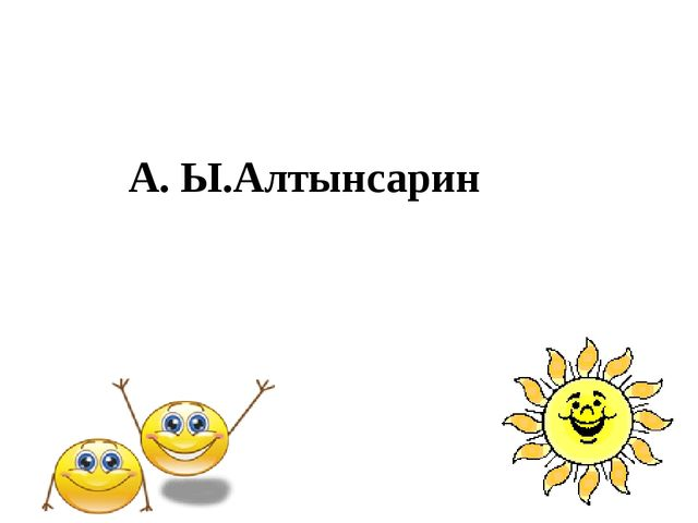 А. Ы.Алтынсарин