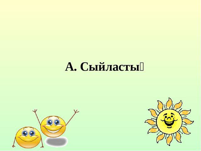 А. Сыйластық