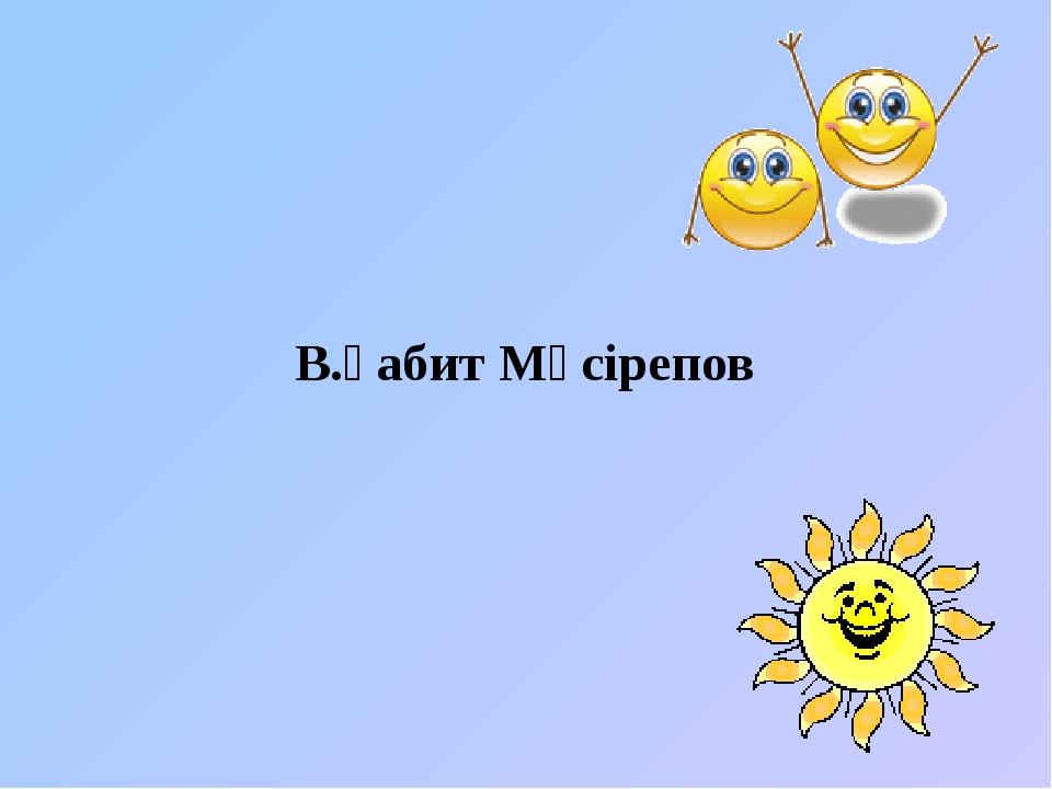В.Ғабит Мүсірепов