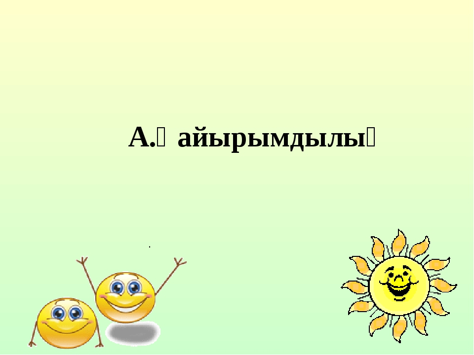 . А.Қайырымдылық