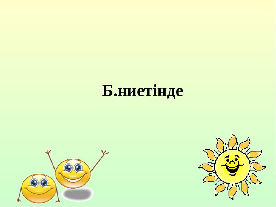 Б.ниетінде