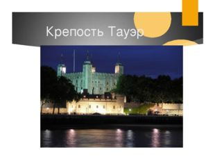 Крепость Тауэр