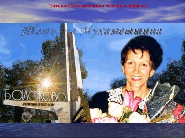 Татьяна Мухаметшина «Песня о доброте»