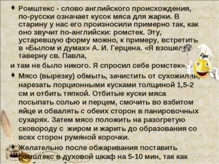 Ромштекс - слово английского происхождения, по-русски означает кусок мяса для