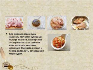 Для ананасового соуса нарезать мелкими кубиками кольца ананаса. Болгарский пе