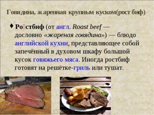 Говядина, жаренная крупным куском(ростбиф) Ро́стбиф(отангл.Roast beef— до