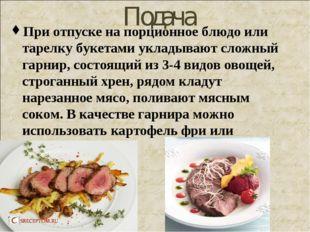 Подача При отпуске на порционное блюдо или тарелку букетами укладывают сложны