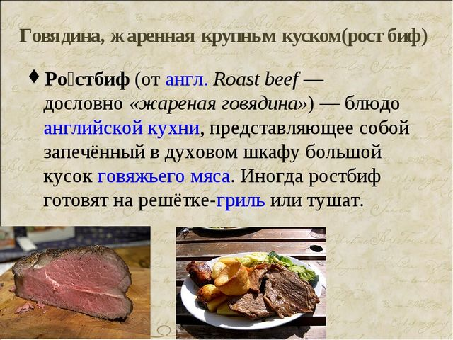 Говядина, жаренная крупным куском(ростбиф) Ро́стбиф(отангл.Roast beef— до...