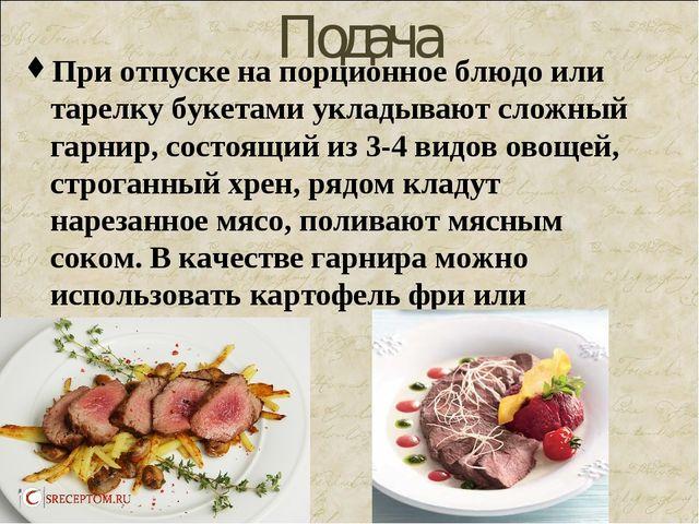 Подача При отпуске на порционное блюдо или тарелку букетами укладывают сложны...