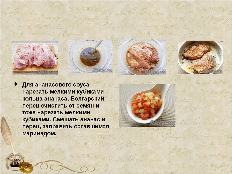 Для ананасового соуса нарезать мелкими кубиками кольца ананаса. Болгарский пе...