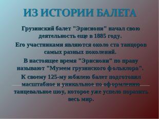 """Грузинский балет """"Эрисиони"""" начал свою деятельность еще в 1885 году. Его учас"""