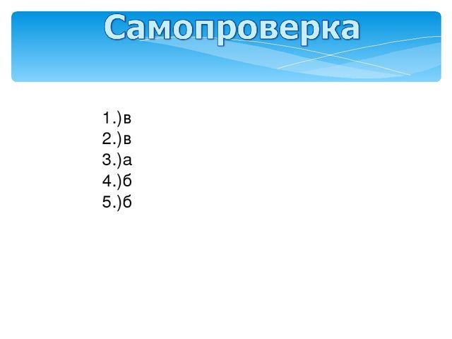 1.)в 2.)в 3.)а 4.)б 5.)б