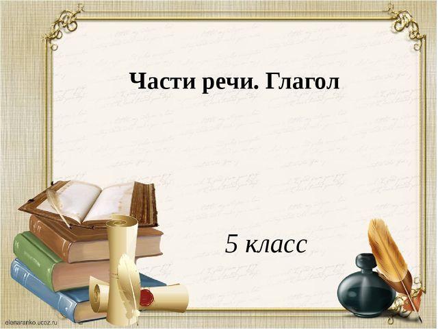 Части речи. Глагол 5 класс