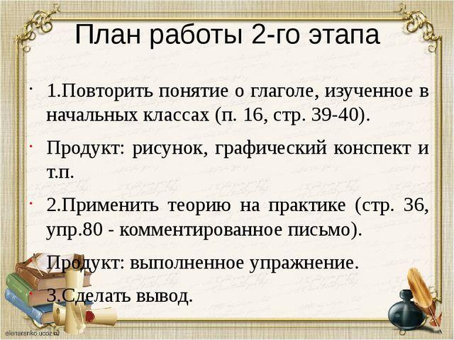 План работы 2-го этапа 1.Повторить понятие о глаголе, изученное в начальных к...