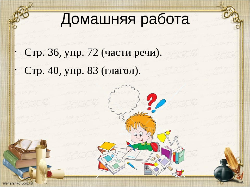Домашняя работа Стр. 36, упр. 72 (части речи). Стр. 40, упр. 83 (глагол).
