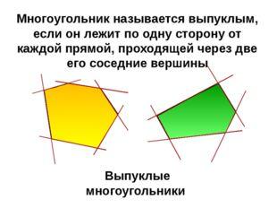 Выпуклые многоугольники Многоугольник называется выпуклым, если он лежит по