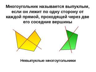 Невыпуклые многоугольники Многоугольник называется выпуклым, если он лежит п