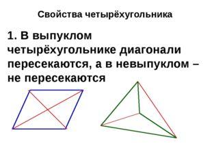 Свойства четырёхугольника 1. В выпуклом четырёхугольнике диагонали пересекают