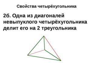Свойства четырёхугольника 2б. Одна из диагоналей невыпуклого четырёхугольника