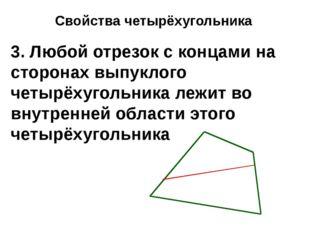 Свойства четырёхугольника 3. Любой отрезок с концами на сторонах выпуклого че