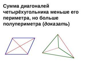 Сумма диагоналей четырёхугольника меньше его периметра, но больше полуперимет