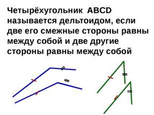 Четырёхугольник ABCD называется дельтоидом, если две его смежные стороны равн