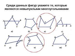 Среди данных фигур укажите те, которые являются невыпуклыми многоугольниками