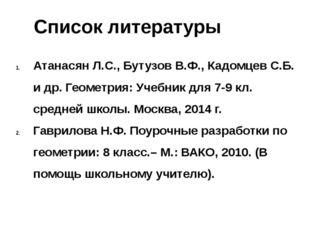 Список литературы Атанасян Л.С., Бутузов В.Ф., Кадомцев С.Б. и др. Геометрия:
