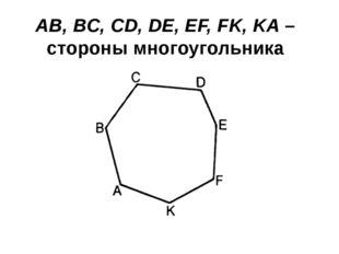 AB, BC, CD, DE, EF, FK, KA – стороны многоугольника