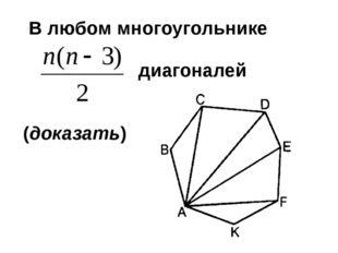 В любом многоугольнике диагоналей (доказать)