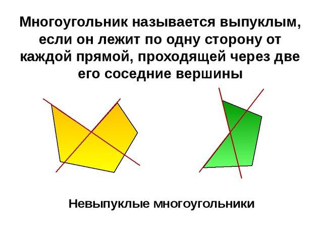 Невыпуклые многоугольники Многоугольник называется выпуклым, если он лежит п...