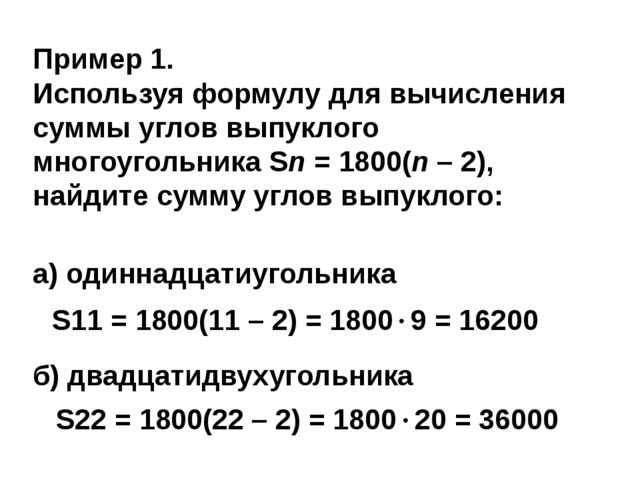 Пример 1. Используя формулу для вычисления суммы углов выпуклого многоугольни...