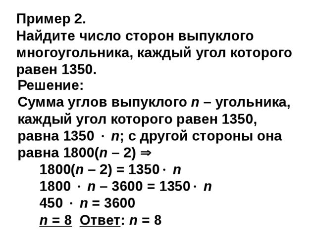 Пример 2. Найдите число сторон выпуклого многоугольника, каждый угол которого...
